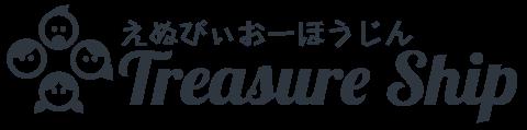 NPO法人トレジャーシップ